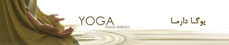 یوگا دارما